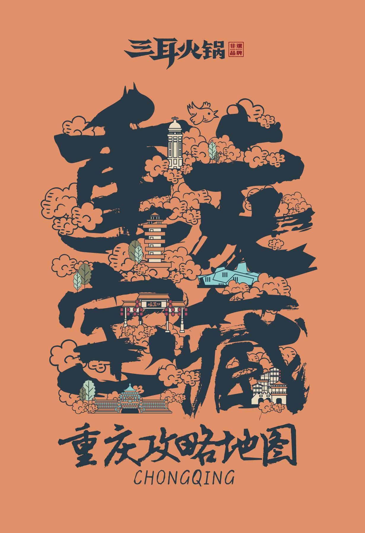 地图封面册子设计-01_01