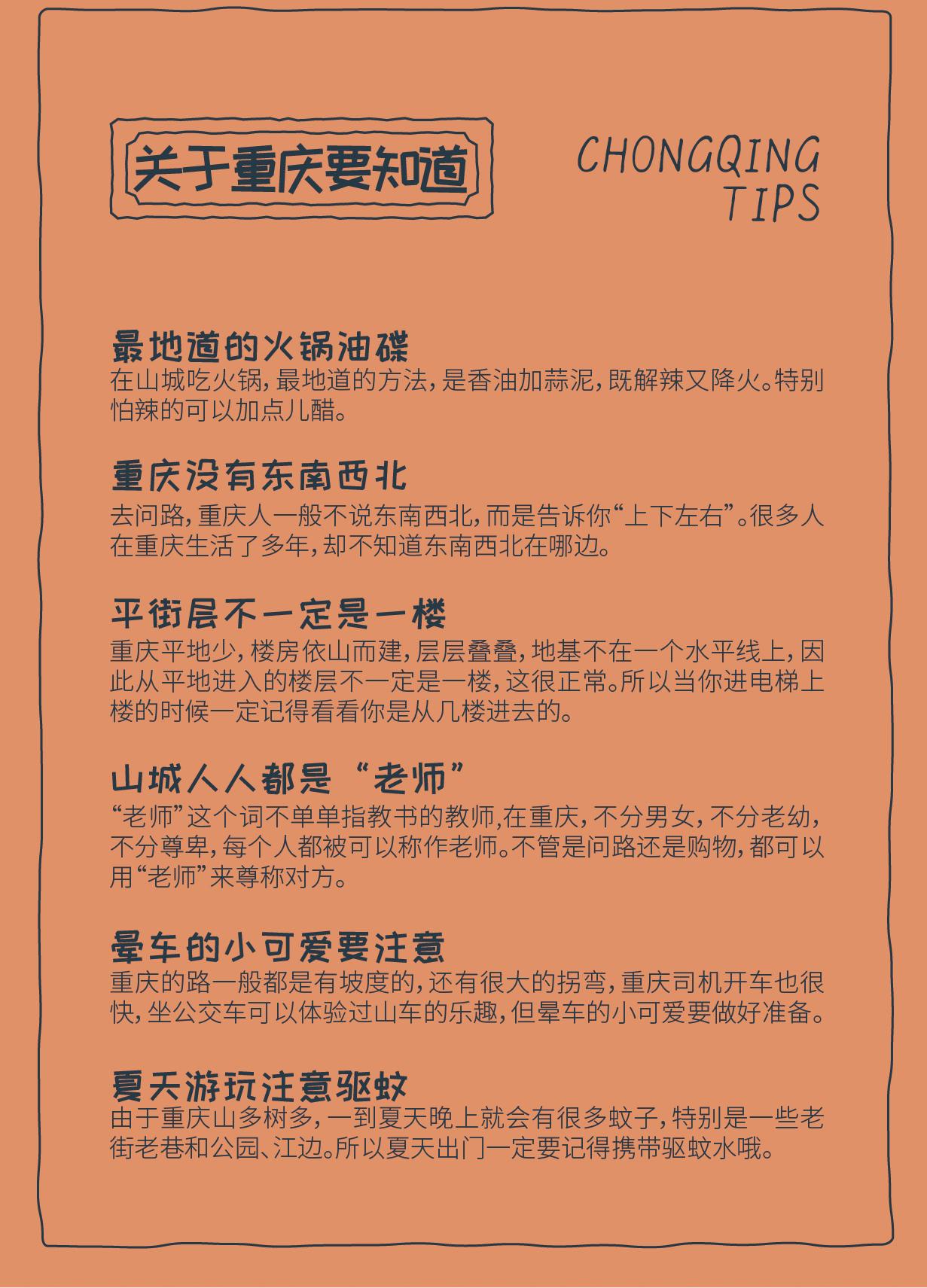 地图封面册子设计-01_07