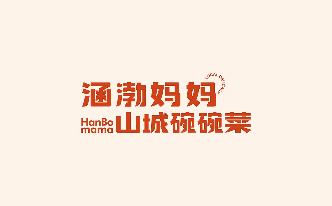 涵渤妈妈-案例-01